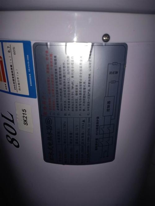 便宜出售二手电热水80升两个,才用两个月,   效果好得很  ?#34892;?#35201;联系15310140004