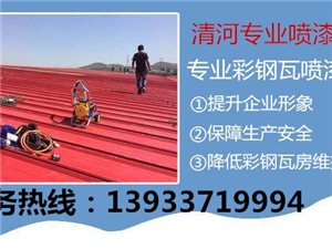 清河专业彩钢瓦喷漆翻新