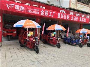 金彭電動三輪車、全球領導品牌