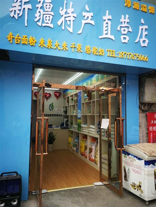好消息好消息  健康生活從綠色食品開始,本店經營新疆奇臺面粉、天山面粉、米泉大米、阿勒泰有機掛面、手...