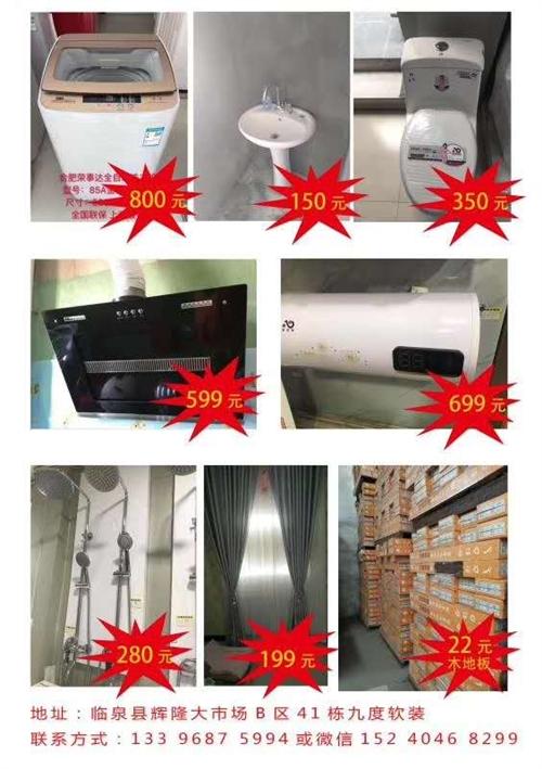 奥克斯空调降价了!只需一千多一台!出租房家用厨房电器批发