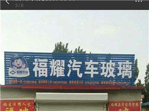 蠡县福耀汽车玻璃