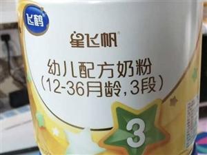 飞鹤星飞帆3段奶粉,保质期到2020.07.29,在东飞儿童买的,囤多了孩子不喝了,低价往外转,就6...