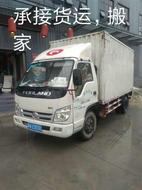 4.2米长高2米宽2米厢式货车为您服务!