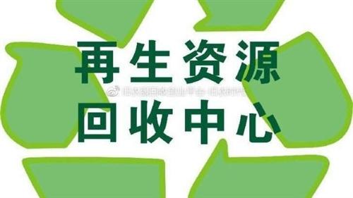 [爱心][爱心]:诚招各地区及县级旧衣回收代理伙伴。风险小、门槛低、利润高。欢迎有意向的各地朋友前来...