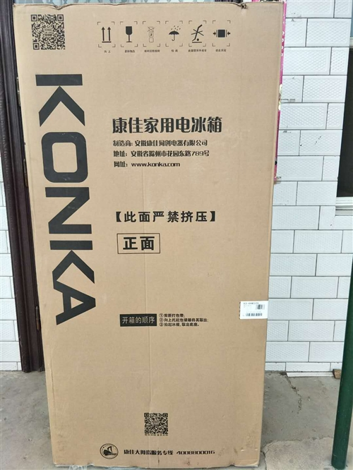 低价出售康佳牌电冰箱,499升双开门风冷家用冰箱,全新未用