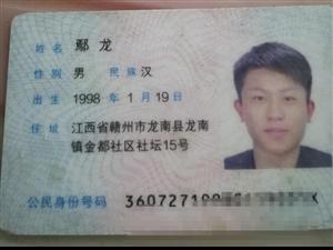身份证,拾得身份证一张,看到后来林辉烤猪蹄店里取。