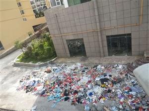 �b修垃圾和生活垃圾不及�r�理