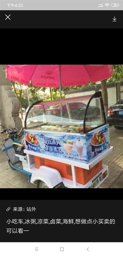 低价出售电动冰粥车八成新,带制冰块机,封口机,冰块粉碎机等,