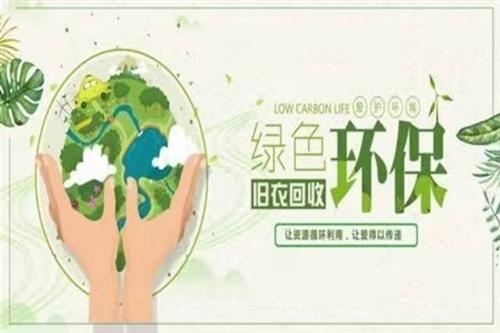 [玫瑰][玫瑰]【陜西安和家環保集團】是一家專業從事高價回收各種廢舊衣物,什么面料都可統統高價回收。...