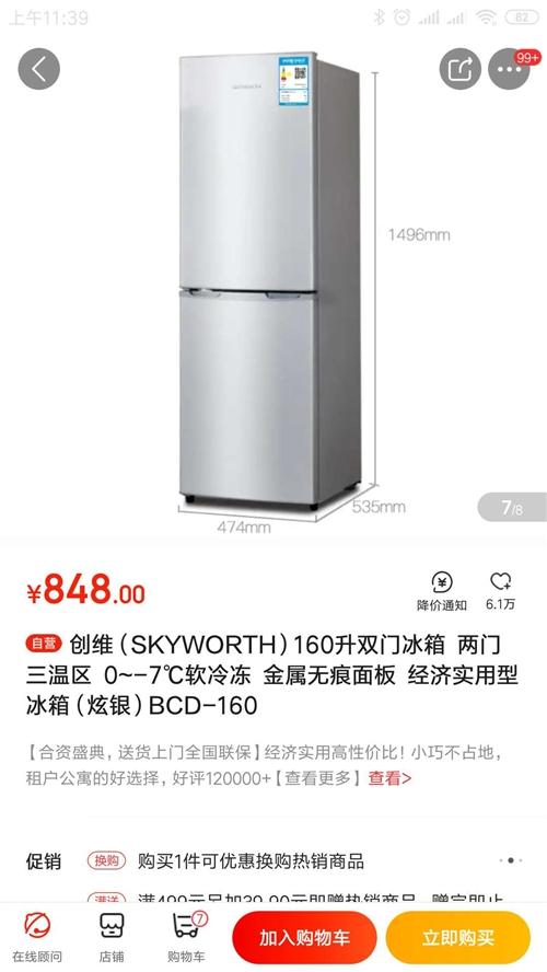 創維160升雙門冰箱,九成新。地址縣城盛世嘉園,需自提。有意者電聯。