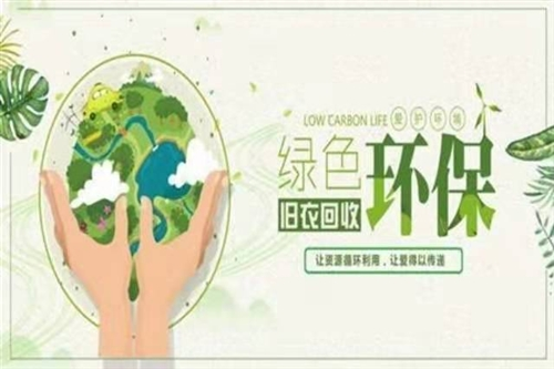 [玫瑰][玫瑰]【陕西安和家环保集团】是一家专业从事高价回收各种废旧衣物,什么面料都可统统高价回收。...