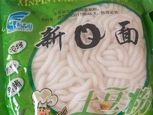 新品圆土豆粉
