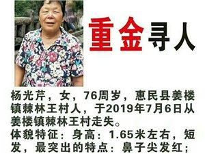 寻人启事:同学的婆婆自7月6日走丢了,家人急坏了,请大家帮忙留意一下,感谢~~