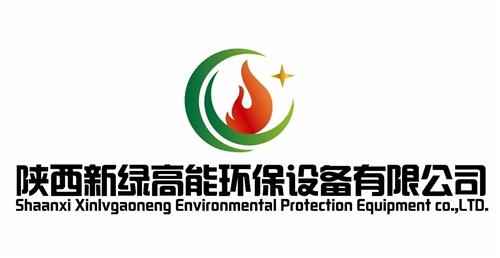 陜西新綠高能環保設備有限公司