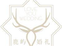 有度传媒·鹿屿婚礼
