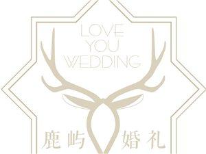 有度传媒・鹿屿婚礼