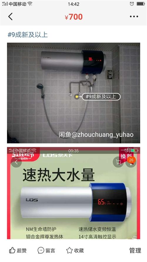 9成新速热热水器,只用了半年。即热即用,方便快捷。有意电联13843685297