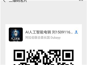 AI人工智能电话系统
