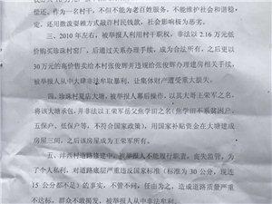 霍邱县白莲乡沣西村村主任涉嫌非法黑恶势力犯罪的恶劣行为。