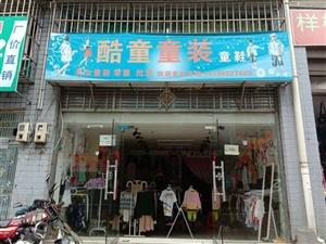 童装店转让,位于开阳县马头寨,店内衣服有几千件,有射灯,有墙纸等设备,因有其他业务在做,精力有限,有...