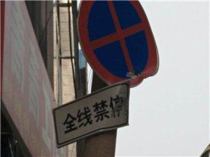忻州市新建北路东一巷是何时挂全线禁停标志的?