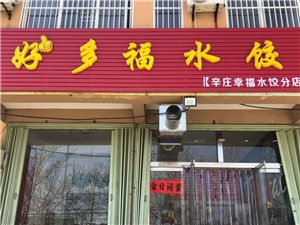 好多福水饺