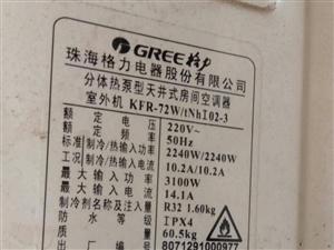 九成新格力一匹定频冷暖空调,才两年遵义附近包安装