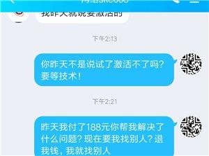 警惕能解封微信的�W�j�_子