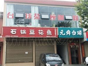 元舜台球俱乐部