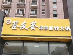 签友荟旋转火锅7月26日开业