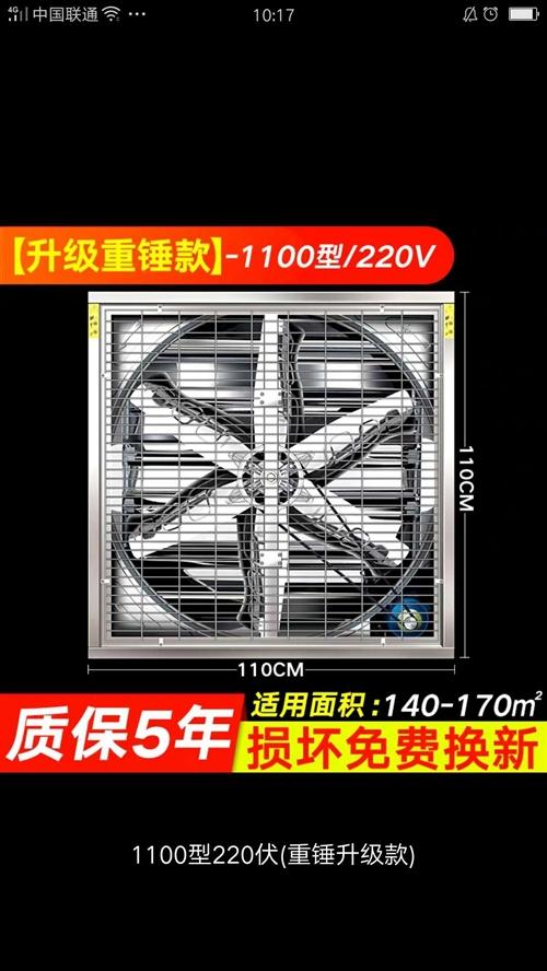 求购一台220V排风扇,谁有要出售的请联系我谢谢, 电话13133082485