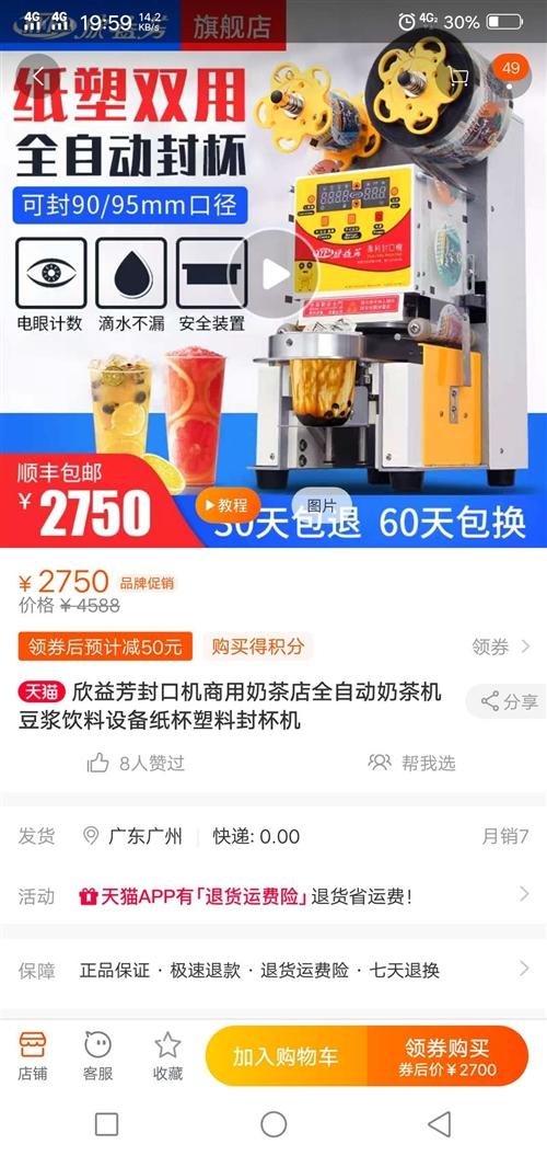开奶茶店的老板们,想要一台全自动封口机吗?我买来2600的,现在处理价1200元, 需要的请联系:...