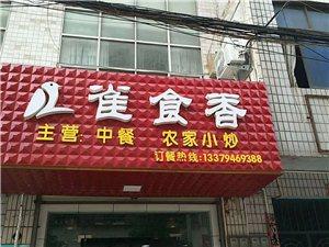 雀食香餐馆