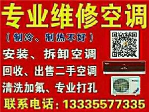 专业维修空调拆装移机加氟清洗技术过硬欢迎骚扰电话微信同号13335577335