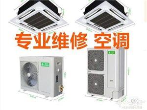 專業空調維修清洗加氟移機