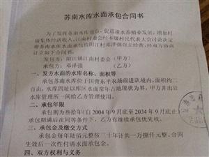 这是海南省琼海市阳江镇江南村委会承包水库的复印件为什么以这样的价格包出去不包给当地村民?里面到底有什