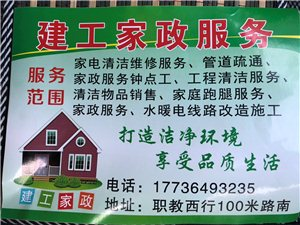 靈壽建工家政服務有限公司