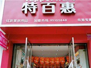 1020特百惠岳池�Yu店