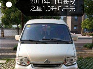 《6800元出售2011年11月长安面包车》