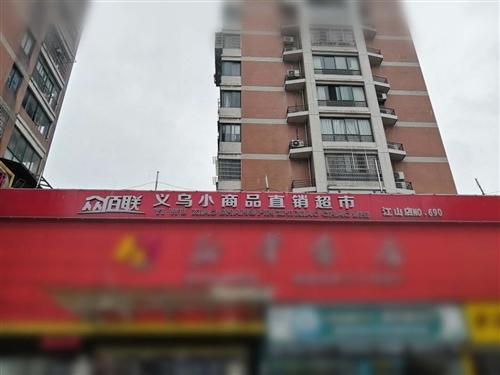 眾佰聯義烏小商品直銷超市