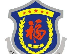 福临保安公司