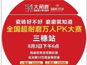 全國超耐磨萬人PK大賽---三穗站
