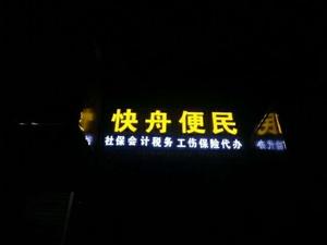 河南快舟便民公司