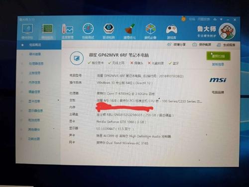 i7_6700HQ  1060显卡3G  内存8G,我自己加的8g内存拆了