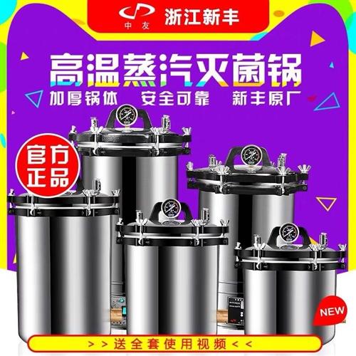 浙江新丰不锈钢压力蒸汽灭菌器消毒锅24L升9成新 原价1400,价格好商量