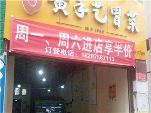 黄手艺冒菜店优惠来袭