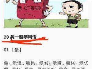 天福顺南城[星宇儿童乐园]广告疑似违法