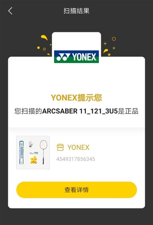 YONEX弓11,全新正品,不到两个月时间,不适合自己打法所以出手。