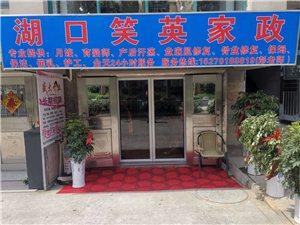 湖口县笑英家政服务中心